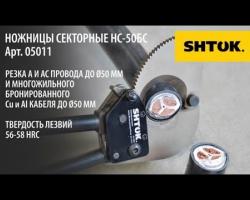 Ножницы Секторные НС-50БС