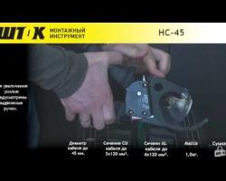 Ножницы механические НС-45