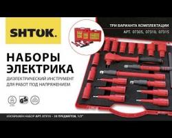 Диэлектрические наборы инструмента электрика SHTOK.