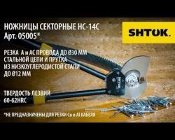 Ножницы Секторные НС-14С